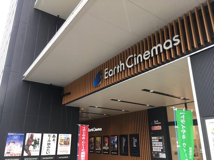 予約 姫路 確認 シネマズ アース 映画館情報
