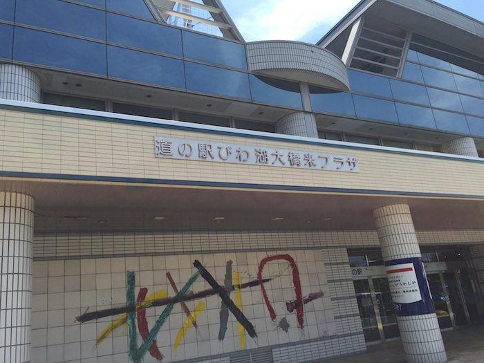 道の駅びわ湖大橋米プラザのおす...